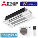 三菱電機 ハウジングエアコン霧ヶ峰 2方向天井カセット形WシリーズMLZ-W6317AS (おもに20畳用)