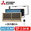 三菱電機 ハウジングエアコン霧ヶ峰 システムマルチ 室内ユニット壁埋込形 MTZ-2517AS-IN (おもに8畳用)※室内機のみ