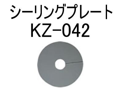 KZ-042