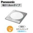Panasonic IHクッキングヒーター1口IH ビルトインタイプ>鉄・ステンレス対応 100VタイプKZ-11C