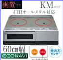 Panasonic IHクッキングヒーター2口IH 据置タイプシングルオールメタル対応 KMタイプ 60cm幅KZ-D60KM