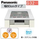 Panasonic IHクッキングヒーター2口IH+ラジエント ビルトインタイプ鉄・ステンレス対応G32シリーズ Eタイプ 幅60cmタイプKZ-G32EST