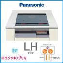 Panasonic IHクッキングヒーター2口IH+ラジエント ビルトインタイプ遠赤ラクッキングリル搭載 LHタイプ 幅60cmKZ-LH6S