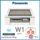 Panasonic IHクッキングヒーター2口IH+ラジエント ビルトインタイプ鉄・ステンレス対応IH&遠赤ラクッキングリル搭載Wシリーズ W1タイプ 幅60cmKZ-W163S