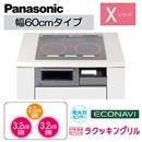 Panasonic IHクッキングヒーター3口IHビルトインタイプ ダブル(左右IH)ハイスピードオールメタル対応IH&遠赤Wフラットラクッキングリル搭載Xシリーズ X7タイプ 幅60cmKZ-XP76S