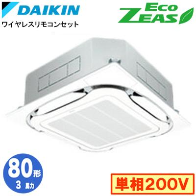EcoZEAS 天井埋込カセット形 SZRC80BFNV
