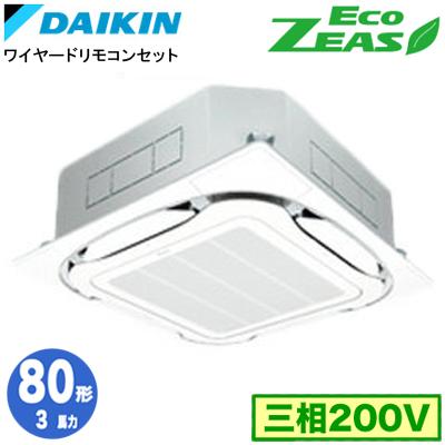 EcoZEAS 天井埋込カセット形 SZRC80BFT