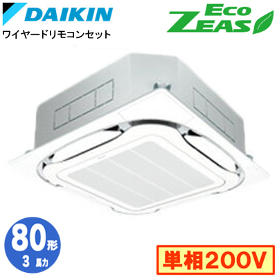 EcoZEAS 天井埋込カセット形 SZRC80BFV