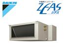 LSDYP3F (冷暖兼用 三相200V ワイヤード)ダイキン 業務用エアコン 天井吊ダクト形 3HPタイプ 中温用エアコン 中温用インバーターZEAS 取付工事費別途