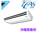 LSEYP2F (冷暖兼用 三相200V ワイヤード)ダイキン 業務用エアコン 天井吊形 2HPタイプ 中温用エアコン 中温用インバーターZEAS 取付工事費別途