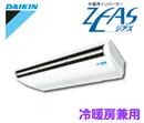 LSEYP3F (冷暖兼用 三相200V ワイヤード)ダイキン 業務用エアコン 天井吊形 3HPタイプ 中温用エアコン 中温用インバーターZEAS 取付工事費別途
