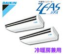 ダイキン 中温用エアコン 中温用インバーターZEAS天井吊形 5HPタイプ(ツイン)LSEYP5FD(冷暖兼用 三相200V ワイヤード)■分岐管(別梱包)含む