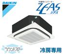 LSGHP3F (冷房専用 三相200V ワイヤード)ダイキン 業務用エアコン 天井埋込カセット形ラウンドフロー 3HPタイプ 中温用エアコン 中温用インバーターZEAS