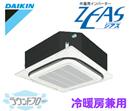 ダイキン 中温用エアコン 中温用インバーターZEAS天井埋込カセット形ラウンドフロー 4HPタイプLSGYP4F(冷暖兼用 三相200V ワイヤード)
