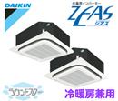 ダイキン 中温用エアコン 中温用インバーターZEAS天井埋込カセット形ラウンドフロー 5HPタイプ(ツイン)LSGYP5FD(冷暖兼用 三相200V ワイヤード)■分岐管(別梱包)含む