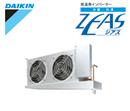 ダイキン 低温用エアコン 低温用インバーター冷凍ZEAS天井吊形 2HPタイプLSVFP2AC(三相200V ワイヤード ホットガス)