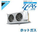 ダイキン 低温用エアコン 低温用インバーター冷蔵ZEAS天井吊形 10HPタイプLSVLP10C(三相200V ワイヤード ホットガス)
