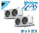 ダイキン 低温用エアコン 低温用インバーター冷蔵ZEAS天井吊形 15HPタイプ(ツイン)LSVLP15CD(三相200V ワイヤード ホットガス)■分岐管(別梱包)含む