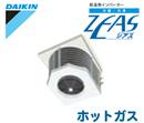 ダイキン 低温用エアコン 低温用インバーター冷蔵ZEAS天井吊形 1HPタイプLSVLP1AC(三相200V ワイヤード ホットガス)