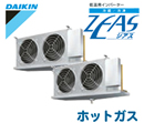 ダイキン 低温用エアコン 低温用インバーター冷蔵ZEAS天井吊形 8HPタイプ(ツイン)LSVLP8CD(三相200V ワイヤード ホットガス)■分岐管(別梱包)含む
