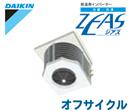 ダイキン 低温用エアコン 低温用インバーター冷蔵ZEAS天井吊形 1HPタイプLSVMP1AC(三相200V ワイヤード オフサイクル)