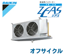ダイキン 低温用エアコン 低温用インバーター冷蔵ZEAS天井吊形 8HPタイプLSVMP8C(三相200V ワイヤード オフサイクル)