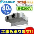 SDRB80AA (3馬力 三相200V ワイヤード)ダイキン 業務用エアコン 天井埋込カセット形 ビルトインHiタイプ 吸込ハーフパネル仕様 シングル80形 スゴ暖ZEAS 取付工事費別途