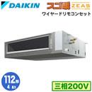 SDRMM112AA (4馬力 三相200V ワイヤード)ダイキン 業務用エアコン 天井埋込ダクト形 シングル112形 スゴ暖ZEAS 取付工事費別途