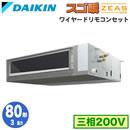 SDRMM80AA (3馬力 三相200V ワイヤード)ダイキン 業務用エアコン 天井埋込ダクト形 シングル80形 スゴ暖ZEAS 取付工事費別途