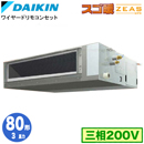 SDRMM80B (3馬力 三相200V ワイヤード)ダイキン 業務用エアコン 天井埋込ダクト形 シングル80形 スゴ暖ZEAS