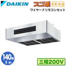 ダイキン 業務用エアコン スゴ暖ZEAS厨房用エアコンシングル140形SDRT140AA(5馬力 三相200V ワイヤード)