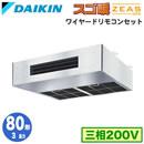 ダイキン 業務用エアコン スゴ暖ZEAS厨房用エアコンシングル80形SDRT80AA(3馬力 三相200V ワイヤード)