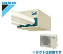 ダイキン スポットエアコン クリスプ天井吊・ダクト形 セパレート形SSDP63B(三相200V 3人用 2.5馬力)