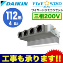 ダイキン 業務用エアコン FIVESTAR ZEAS天井埋込カセット形 ビルトインHiタイプ シングル112形SSRB112BC(4馬力 三相200V ワイヤード 吸込ハーフパネル仕様)