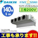 ダイキン 業務用エアコン FIVESTAR ZEAS天井埋込カセット形 ビルトインHiタイプ シングル140形SSRB140BC(5馬力 三相200V ワイヤード 吸込フルパネル仕様)
