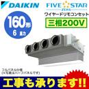 ダイキン 業務用エアコン FIVESTAR ZEAS天井埋込カセット形 ビルトインHiタイプ シングル160形SSRB160BC(6馬力 三相200V ワイヤード 吸込フルパネル仕様)