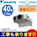 ダイキン 業務用エアコン FIVESTAR ZEAS天井埋込カセット形 ビルトインHiタイプ シングル40形SSRB40BCV(1.5馬力 単相200V ワイヤード 吸込フルパネル仕様)