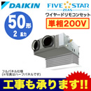 ダイキン 業務用エアコン FIVESTAR ZEAS天井埋込カセット形 ビルトインHiタイプ シングル50形SSRB50BCV(2馬力 単相200V ワイヤード 吸込フルパネル仕様)