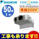 ダイキン 業務用エアコン FIVESTAR ZEAS天井埋込カセット形 ビルトインHiタイプ シングル50形SSRB50BCV(2馬力 単相200V ワイヤード 吸込ハーフパネル仕様)