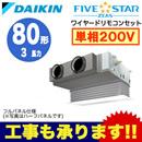 ダイキン 業務用エアコン FIVESTAR ZEAS天井埋込カセット形 ビルトインHiタイプ シングル80形SSRB80BCV(3馬力 単相200V ワイヤード 吸込フルパネル仕様)