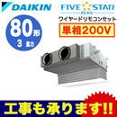 ダイキン 業務用エアコン FIVESTAR ZEAS天井埋込カセット形 ビルトインHiタイプ シングル80形SSRB80BCV(3馬力 単相200V ワイヤード 吸込ハーフパネル仕様)