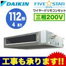 ダイキン 業務用エアコン FIVESTAR ZEAS天井埋込ダクト形<標準> シングル112形SSRMM112BC(4馬力 三相200V ワイヤード)