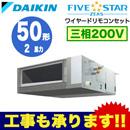 ダイキン 業務用エアコン FIVESTAR ZEAS天井埋込ダクト形<標準> シングル50形SSRMM50BCT(2馬力 三相200V ワイヤード)