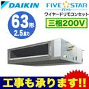 ダイキン 業務用エアコン FIVESTAR ZEAS天井埋込ダクト形<標準> シングル63形SSRMM63BCT(2.5馬力 三相200V ワイヤード)