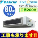 ダイキン 業務用エアコン FIVESTAR ZEAS天井埋込ダクト形<標準> シングル80形SSRMM80BCT(3馬力 三相200V ワイヤード)