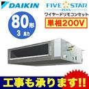 ダイキン 業務用エアコン FIVESTAR ZEAS天井埋込ダクト形<標準> シングル80形SSRMM80BCV(3馬力 単相200V ワイヤード)