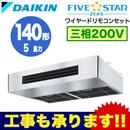 ダイキン 業務用エアコン FIVESTAR ZEAS厨房用 シングル140形SSRT140BC(5馬力 三相200V ワイヤード)