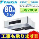 ダイキン 業務用エアコン FIVESTAR ZEAS厨房用 シングル80形SSRT80BCT(3馬力 三相200V ワイヤード)