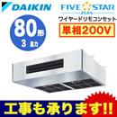 ダイキン 業務用エアコン FIVESTAR ZEAS厨房用 シングル80形SSRT80BCV(3馬力 単相200V ワイヤード)