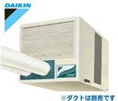 ダイキン スポットエアコン 産業用クリスプ天井吊・ダクト形 一体形SUBDP2BU(三相200V 1.5馬力)